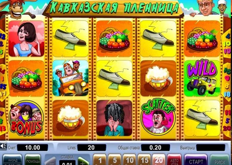 Играть в игровые автоматы кавказская пленница бесплатно и без регистрации игровые автоматы вулкан на деньги андроид