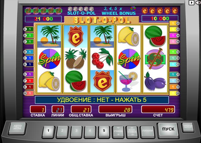 Играть бесплатно в автоматы игровые ешки играть казино больше меньше