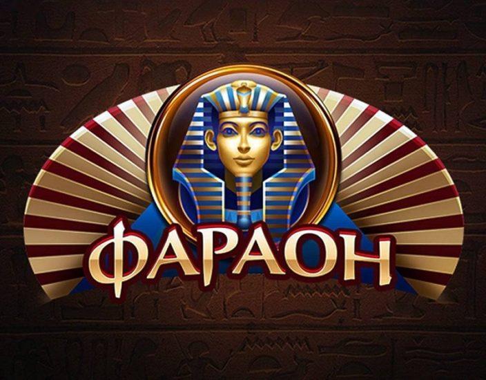 На официальном сайте Фараон