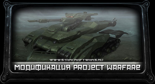 Starcraft 2 модификация Project Warfare