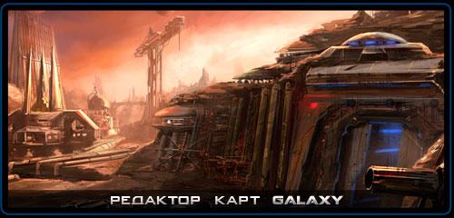 Редактор карт Galaxy