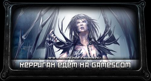 heart of the swarm, gamescom