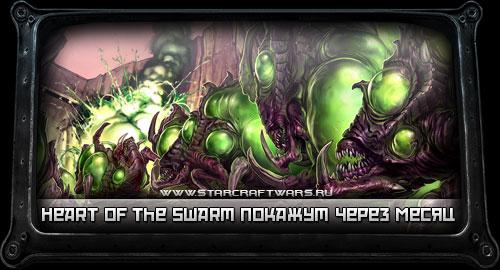 Дополнение heart of the swarm покажут через месяц