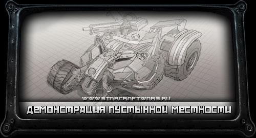 Project Warfare - starcraft 2