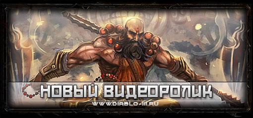 новый трейлер Diablo 3