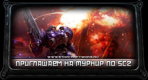 Турнир по Starcraft 2
