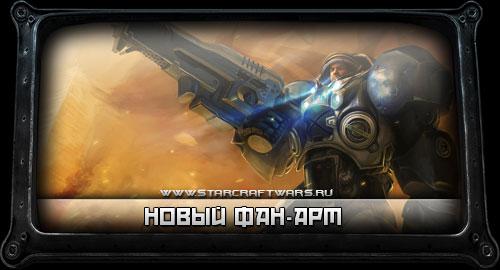 Starcraft - новый фан-арт. Джим Рейнор