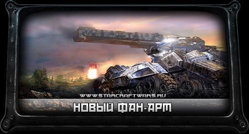 Осадный танк Терранов. Starcraft 2