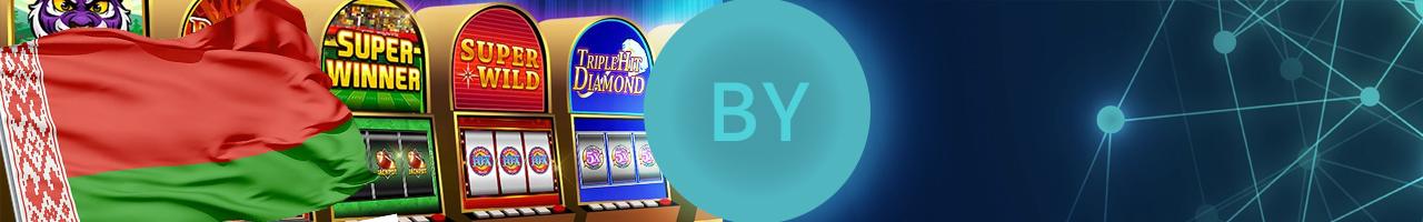 где лучше играть в онлайн казино беларуси на белорусские деньги
