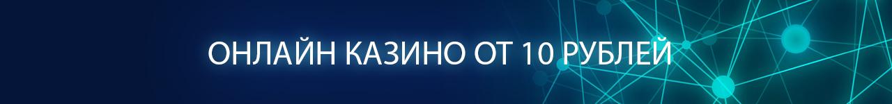 где найти casino со ставками от 1 рубля
