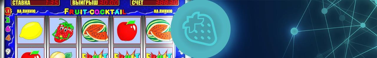 игра online slot machine fruit cocktail без регистрации
