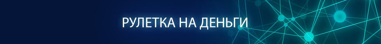 Рулетка казино на рубли 2021 где можно выиграть