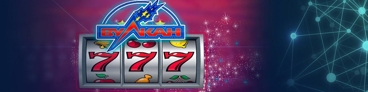 как играть в онлайн казино игровые автоматы вулкан 777 с выводом реальных денег
