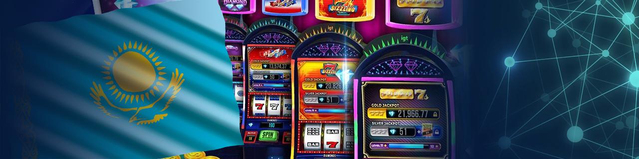 как играть в онлайн казино казахстана на деньги тенге