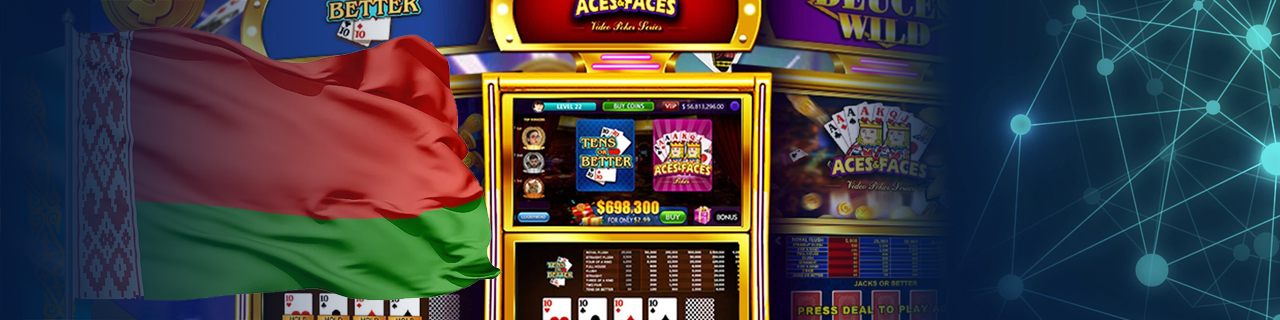 Правила регистрации в белорусских онлайн-казино