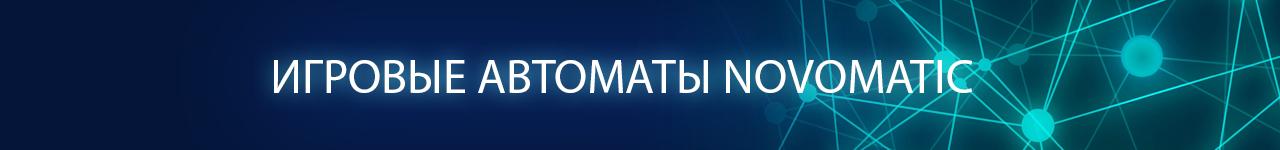 как скачать и установить лицензионные онлайн слоты на деньги от novomatic gaminator