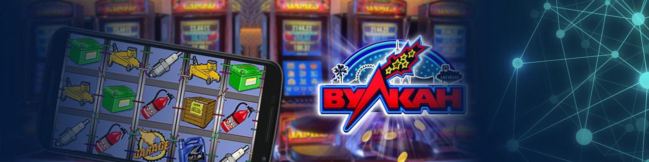 как в игровые автоматы вулкан играть на реальные деньги с выводом