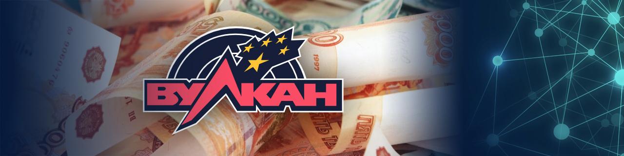 как вывести деньги с онлайн казино вулкан на карту сбербанка