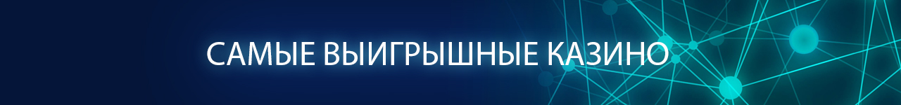 какие casino самые выигрышные в россии и мире