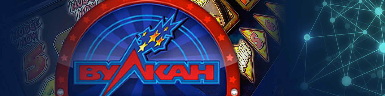 какие игровые автоматы казино вулкан самые лучшие для выигрыша