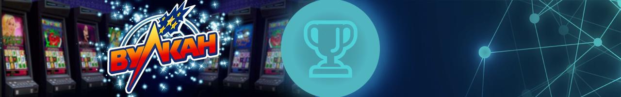 какое онлайн казино vulkan лучшее в сети вулканов