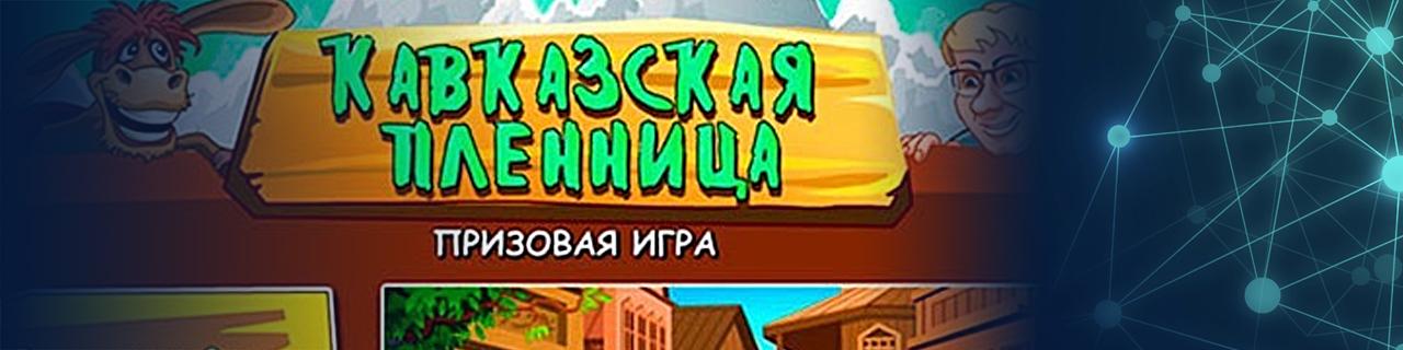 можно ли играть в автоматы кавказская пленница бесплатно