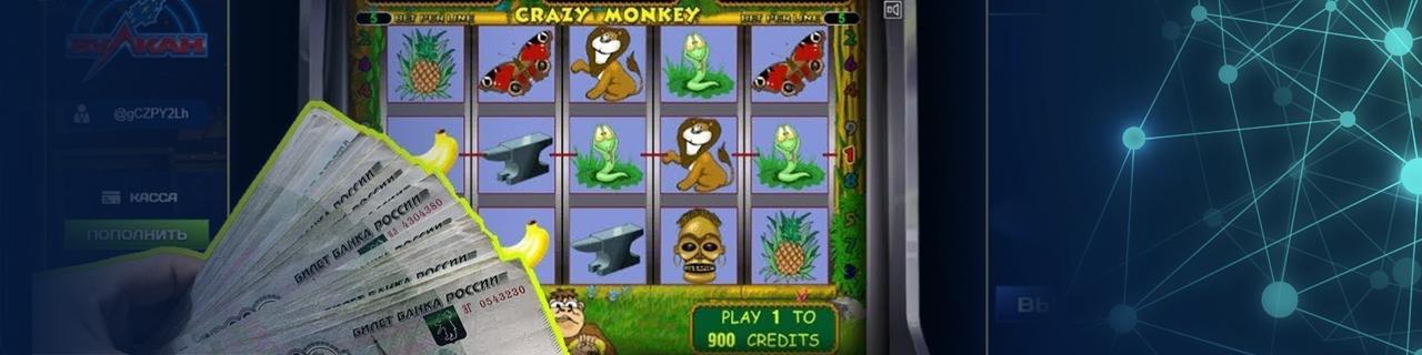 можно ли играть в онлайн казино вулкан на реальные деньги с выводом