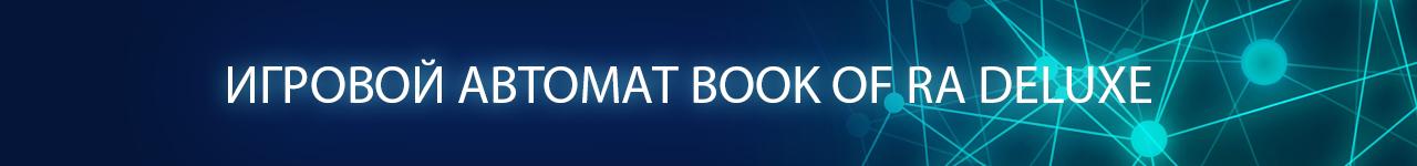 можно ли узнать секреты слота book of ra deluxe без регистрации
