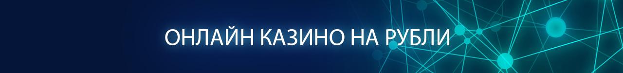 официальные казино на рубли с моментальным выводом