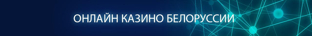 отзывы об интернет казино белоруссии с бонусом за регистрацию