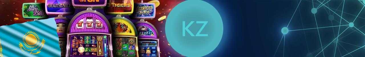 регистрация в казахстанском интернет казино