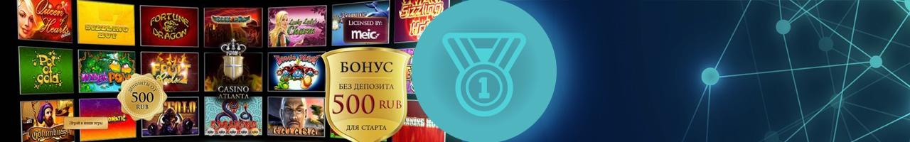 рублевые игровые автоматы с маленьким вводом и бонусами