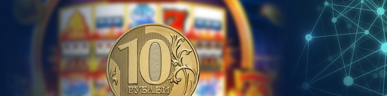 в каких казино минимальный депозит 10 рублей