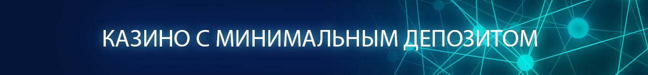 в каких онлайн casino минимальный депозит 5 рублей