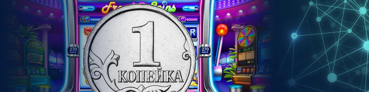 в каких онлайн казино можно играть на 1 копейку